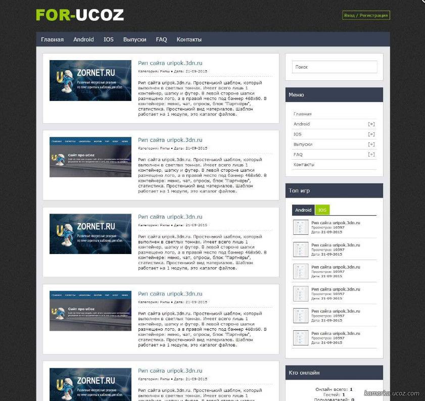 Продвижение ucoz сайта раскрутка сайта ucoz зекслер