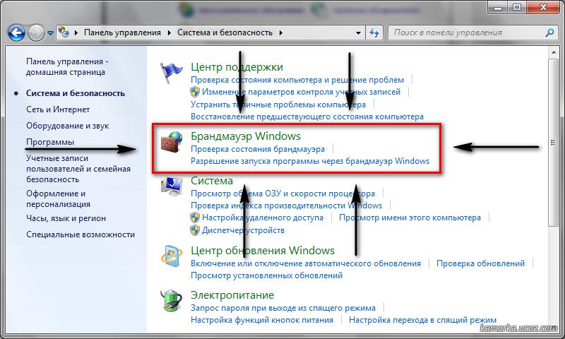 Windows 7 брандмауэр где находится